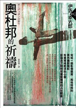 伊坂幸太郎/奧杜邦的祈禱