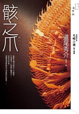 道尾秀介/骸之爪
