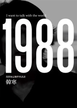 韓寒/1988: 我想和這個世界談談