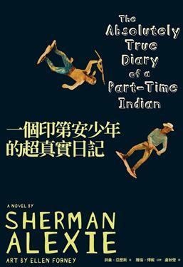 薛曼.亞歷斯/一個印第安少年的超真實日記