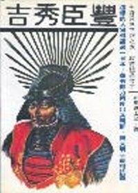 司馬遼太郎/豐臣秀吉