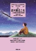 宮澤賢治/銀河鐵道之夜