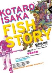 伊坂幸太郎/Fish Story