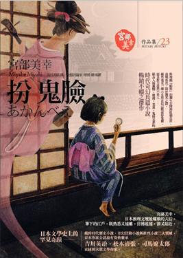 (2010)宮部美幸/扮鬼臉