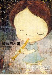 吉本芭娜娜/雛菊的人生