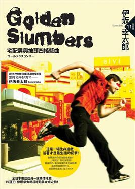 伊坂幸太郎 /Golden Slumbers