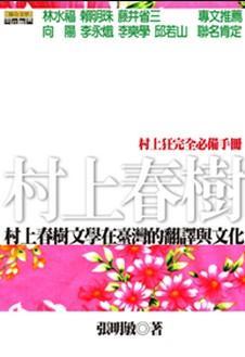 張明敏/村上春樹文學在台灣的翻譯與文化