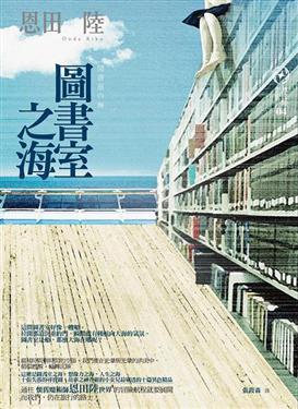 恩田陸/圖書室之海