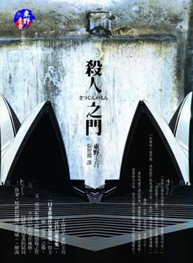 東野圭吾/殺人之門