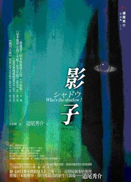 道尾秀介/影子