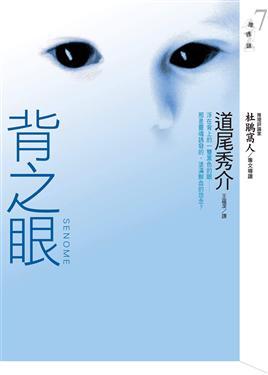 道尾秀介/背之眼