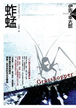 伊坂幸太郎/蚱蜢