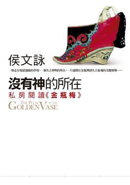 侯文詠/沒有神的所在:私房閱讀《金瓶梅》