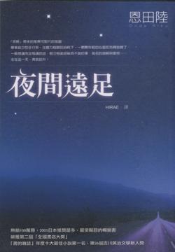恩田陸/夜間遠行