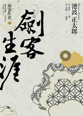 池波正太郎/劍客生涯<一>:劍客生涯