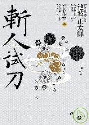 池波正太郎/劍客生涯<2>斬人試刀
