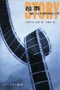 羅伯特 ‧麥基/故事 : 材質 結構 風格和銀幕劇作的原理