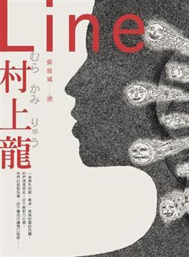 村上龍/Line