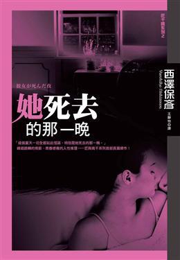 西澤保彥/她死去的那一晚