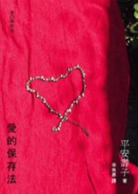 平安壽子/愛的保存法
