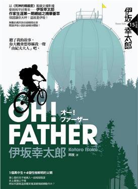 伊坂幸太郎/OH! FATHER