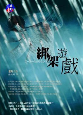 東野圭吾/綁架遊戲