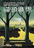 朱川湊人/貓頭鷹男