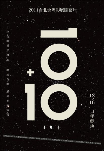 10+10/二十位台灣導演