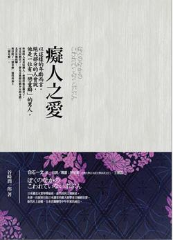 谷崎潤一郎/癡人之愛