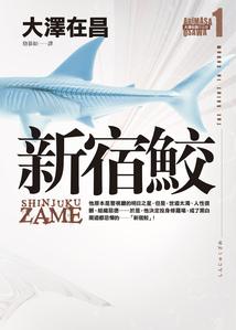 大澤在昌/新宿鮫