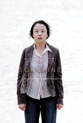 密陽Secret Sunshine/李滄東