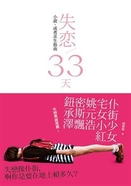 鮑鯨鯨/失戀33天,: 小說:小說,或者求生指南