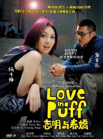 志明與春嬌 Love in a Puff/彭浩翔