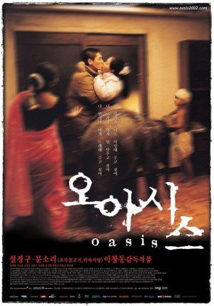 綠洲曳影Oasis/李滄東