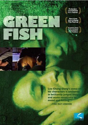 青魚Green Fish/李滄東