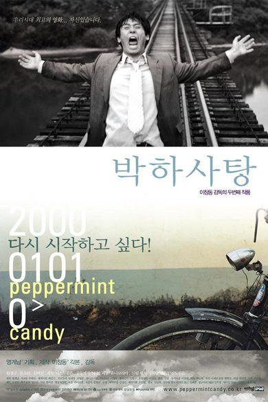 薄荷糖Peppermint Candy/李滄東