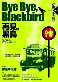 伊坂幸太郎/Bye Bye, Blackbird-再見,黑鳥