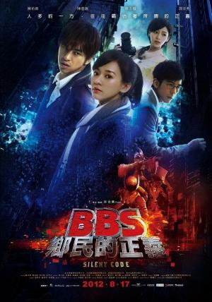 BBS鄉民的正義/林世勇