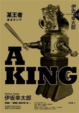 伊坂幸太郎/某王者A King