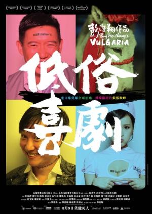 低俗喜劇Vulgaria/彭浩翔