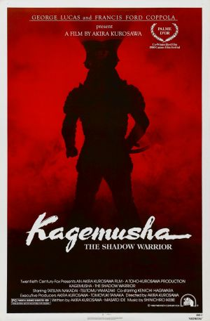 影武者Kagemusha/黑澤明