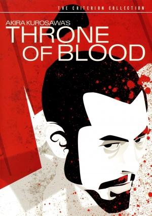 蜘蛛巢城Throne of Blood/黑澤明