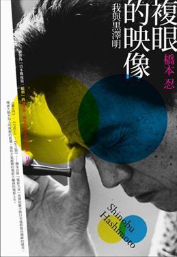 橋本忍/複眼的映像: 我與黑澤明