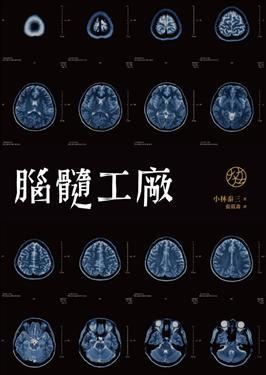 小林泰三/腦髓工廠