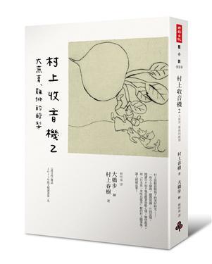 村上春樹/村上收音機 2: 大蕪菁、難挑的酪梨
