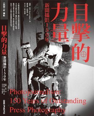 瑞爾.高登/目擊的力量: 新聞攝影150年