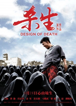 殺生Design Of Death/管虎