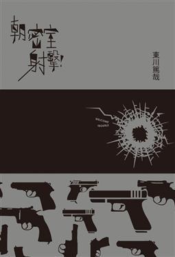 東川篤哉/朝密室射擊!