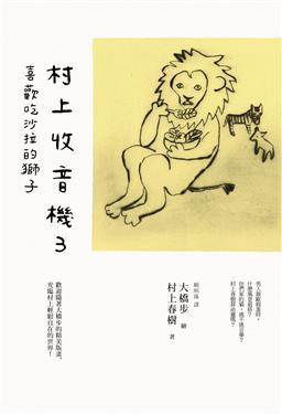 村上春樹/村上收音機 3: 喜歡吃沙拉的獅子