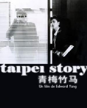 青梅竹馬Taipei Story/楊德昌